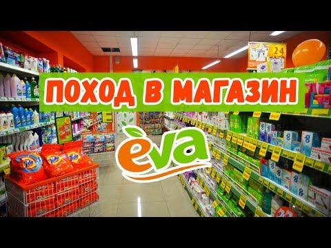 БЬЮТИ ВЛОГ   ПОХОД В МАГАЗИН EVA   ЛенаМуза