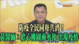 【精彩】防疫全民同舟共濟! 黃醫師:擔心桃園淹水後 出現疫情