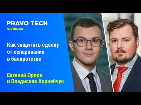 Вебинар Pravo Tech: «Как защитить сделку от оспаривания в банкротстве»
