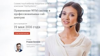 Применение WFM систем в профессиональных call центрах