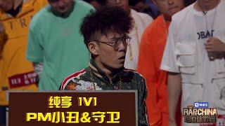 《中国新说唱2019》PM小丑 VS 守卫:作品拼不够用freestyle来说话 The rap of China | iQIYI
