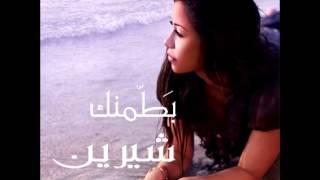 Shireen Abdul Wahab ... Bi Kelma Menak | شيرين عبد الوهاب ... بكلمه منك