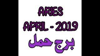 aries horoscope march 2019 in urdu - TH-Clip