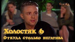 ХОЛОСТЯК 6  Вам нужен КОУЧ или откуда СТОЛЬКО НЕГАТИВА к Егору Криду?