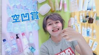50個空瓶賞~用光光的彩妝保養品真實心得 MY EMPTIES | 沛莉 Peri