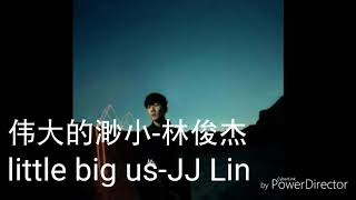 Little Big Us 伟大的渺小 JJ Lin 林俊杰 Lyrics 歌词