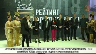 Александр Невзоров наградил GR на Рейтинге влиятельности СПб