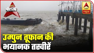 Amphan Cyclone Left Behind Marks Of Destruction In WB & Odisha | ABP Special | ABP News