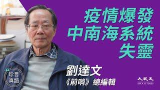劉達文 (8) : (中文字幕) 武漢疫情爆發証中南海系統失靈;香港不封關是北京面子問題;中共無人性,製生化武器不奇怪;中共醫療開支低,邪惡體制沒得救 | 2020年2月14日 | 珍言真語 梁珍