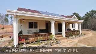 대부도 GH-30 착한집 골드홈 목조주택
