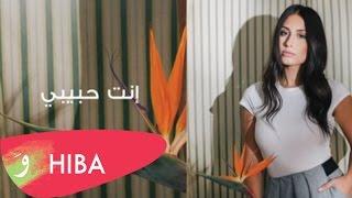 Hiba Tawaji -  Enta Habibi (Lyric Video) / هبه طوجي - انت حبيبي