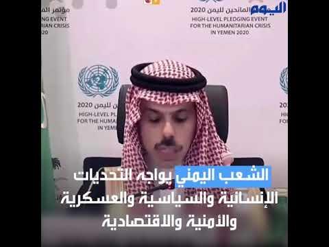 وزير الخارجية : المملكة حريصة على دعم الحل السياسي للأزمة اليمنية