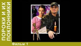 Пороки и их поклонники. 1 Серия. Сериал. Детективы.  StarMedia