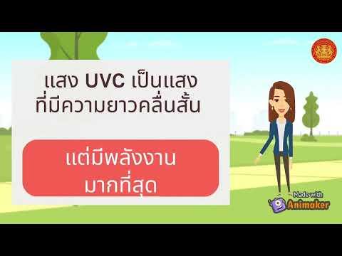 รู้หรือไม่แสง UVC อันตราย ?