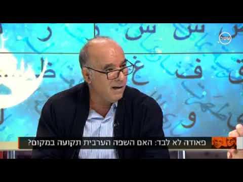 """ראיון עם ד""""ר רפיק אבו בכר על שגיאות לשון בדיבורים ובנאומים של מנהיגי ערב, והקשר לשפה הערבית המדוברת והספרותית"""