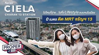 รีวิว CIELA Charan 13 Station ติด MRT จรัญฯ 13 เพียง 0 เมตร ราคาเริ่มต้น 2.59 ล้าน*