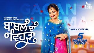 Babal Da Vehda   ( Full HD)   Gagan Cheema   New Punjabi