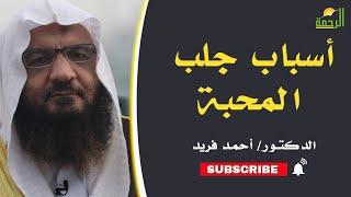 الأسباب الجالبة لمحبة الله برنامج إيمانيات مع فضيلة الدكتور أحمد فريد