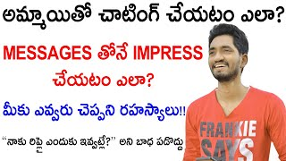 How To Chat With A Girl - You Love and Impress Her | In Telugu |  Naveen Mullangi
