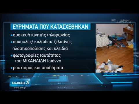Βρέθηκε η «γιάφκα» του τοξοβόλου   07/02/2020   ΕΡΤ