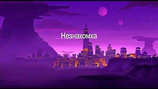 Звёздные войны Силы Судьбы (shorts) Эпизод 07 - Незнакомка | Disney Star Wars |