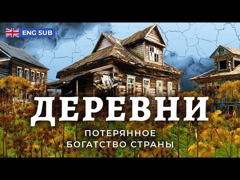 Как погибает Россия. Разруха, воровство и смерть в русской деревне