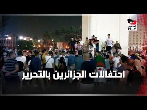 جماهير الجزائر تحتفل بصعود منتخبها لنهائي أمم أفريقيا بميدان التحرير