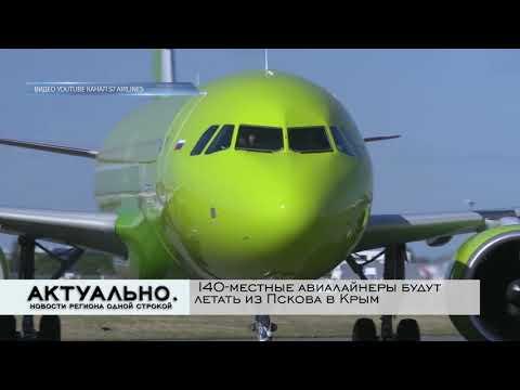 Актуально Псков / 02.03.2021