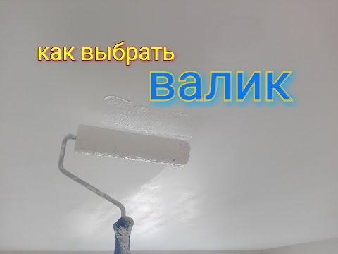 Как правильно выбрать валик для покраски потолка. Разновидности валиков, чудо валик.  karkasnik.