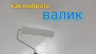 Какой валик для покраски потолка лучше использовать
