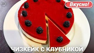 Чизкейк без Выпечки Рецепт | Frozen Cheesecake Recipe | Вадим Кофеварофф