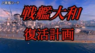 WoWsゆっくり実況戦艦大和復活計画PT1-駆逐艦・海風※テスト動画です