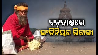 Engineering Graduate Found Begging On Puri Badadanda