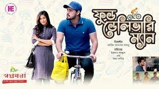 Food Delivery Man   Bangla natok   Safa Kabir   Irfan Sajjad   housefull entertainment