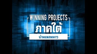 Thaichamber NEWs WINNING PROJECTS ภาคใต้
