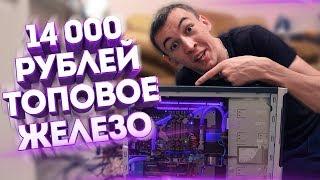ТОПОВЫЙ ПК за 14 000 Рублей! - ТЕСТ: WARFACE, PUBG, CS:GO, Dota 2