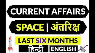 #SPACE CURRENT AFFAIRS last 6 months #अंतरिक्ष/स्पेसविज्ञान करेंट अफेयर्स 2018 #SPACE missions 2018