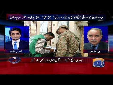 Aaj Shahzaib Khanzada Kay Sath - 28 August 2017