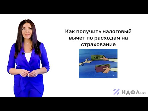 Налоговый вычет на страхование. Рассказывает НДФЛка.ру