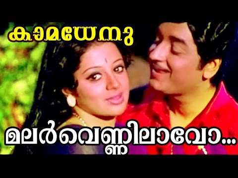 Malarvennilavo...  | Malayalam Movie | Kamadhenu | Movie Song