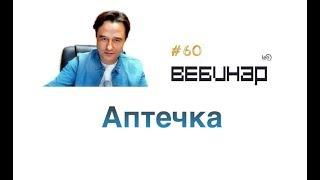 """Запись вебинара """"Аптечка"""""""