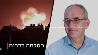 קופרווסר: ישראל צריכה לבחון את האסטרטגיה שלה מול עזה