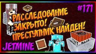 JETMINE - 171 - РАССЛЕДОВАНИЕ ЗАКРЫТО! ПРЕСТУПНИК НАЙДЕН! РАЗБОРКИ С ГРИФЕРОМ!