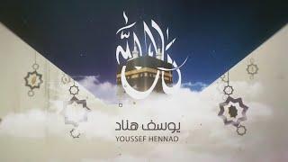 تحميل اغاني Youssef Hennad - Ya Allah (EXCLUSIVE Music Video) | (يوسف هناد - يا الله (فيديو كليب حصري MP3