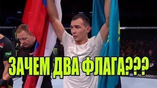 ДАМИР ИСМАГУЛОВ ПОБЕДИЛ НА UFC, И ЗАКОСЯЧИЛ С ФЛАГОМ???