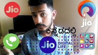 Misconception about jio in kannada