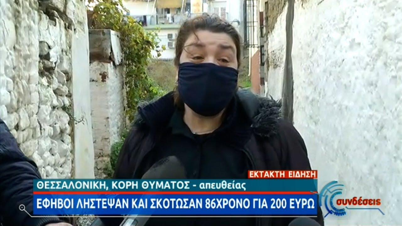 Θεσσαλονίκη: Ανήλικοι με τσιλιαδόρους τους παππούδες ενέχονται σε φονική ληστεία  | 18/12/2020 | ΕΡΤ
