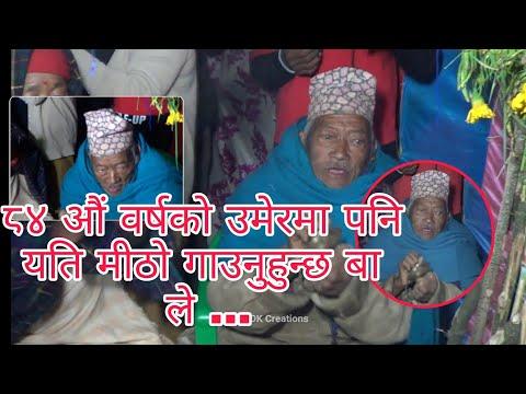 ८४ वर्षको बा को रमाइलो भजन प्रस्तुती || Chauraasi puja || Baglung