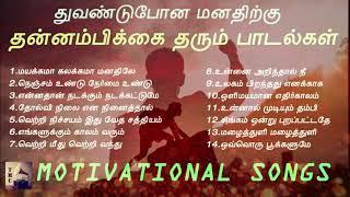 மனதிற்கு தன்னம்பிக்கை தரும் பாடல்கள் | Motivational Songs | Tamil Music Center
