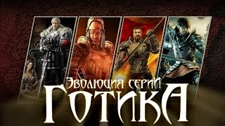 Эволюция серии игр Gothic (Готика: 2001 - 2010)